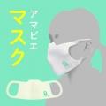 アマビエのマスク